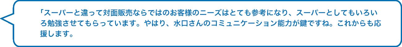 松岡店長コメント