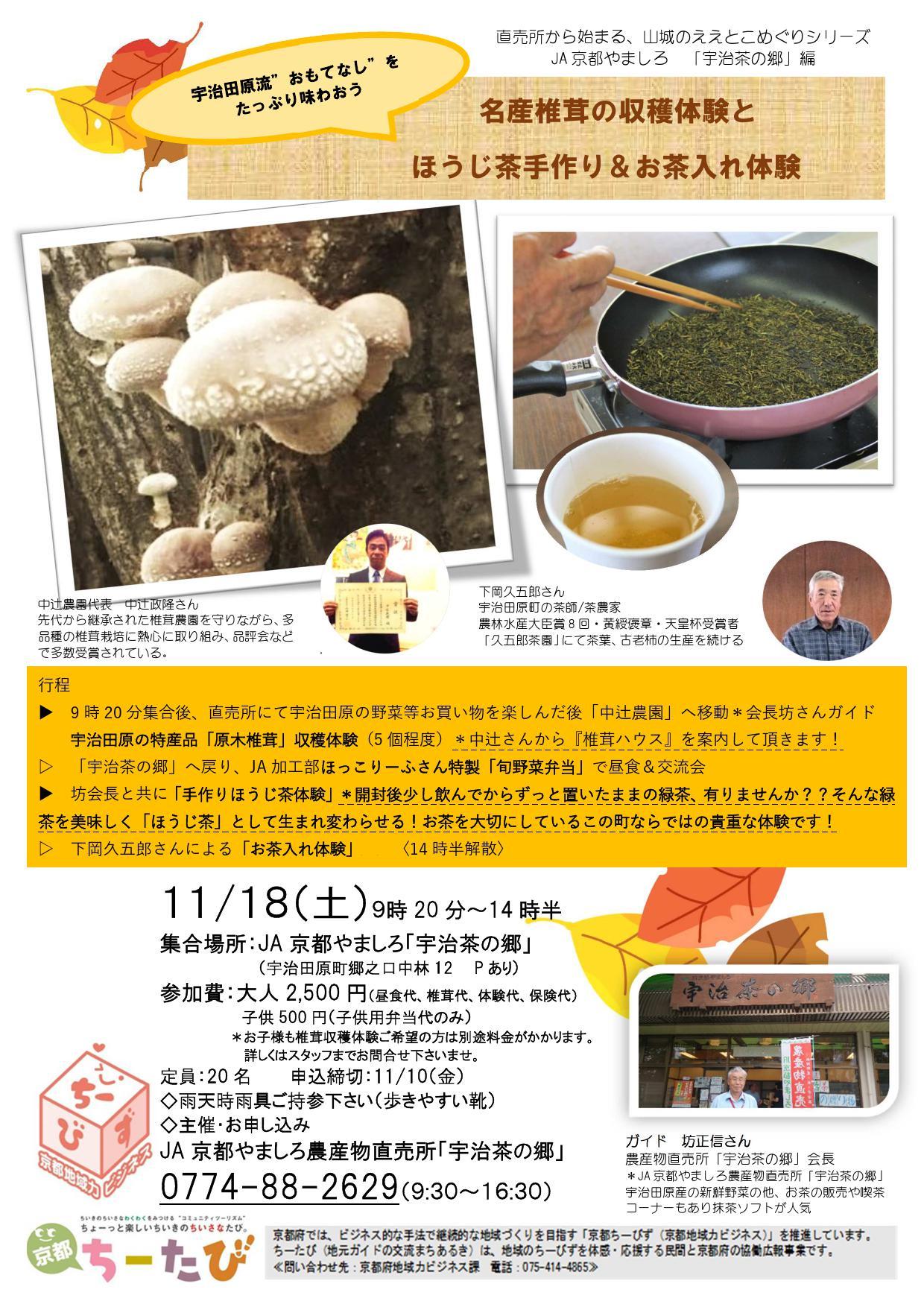 名産椎茸の収穫体験とほうじ茶手作り&お茶入れ体験