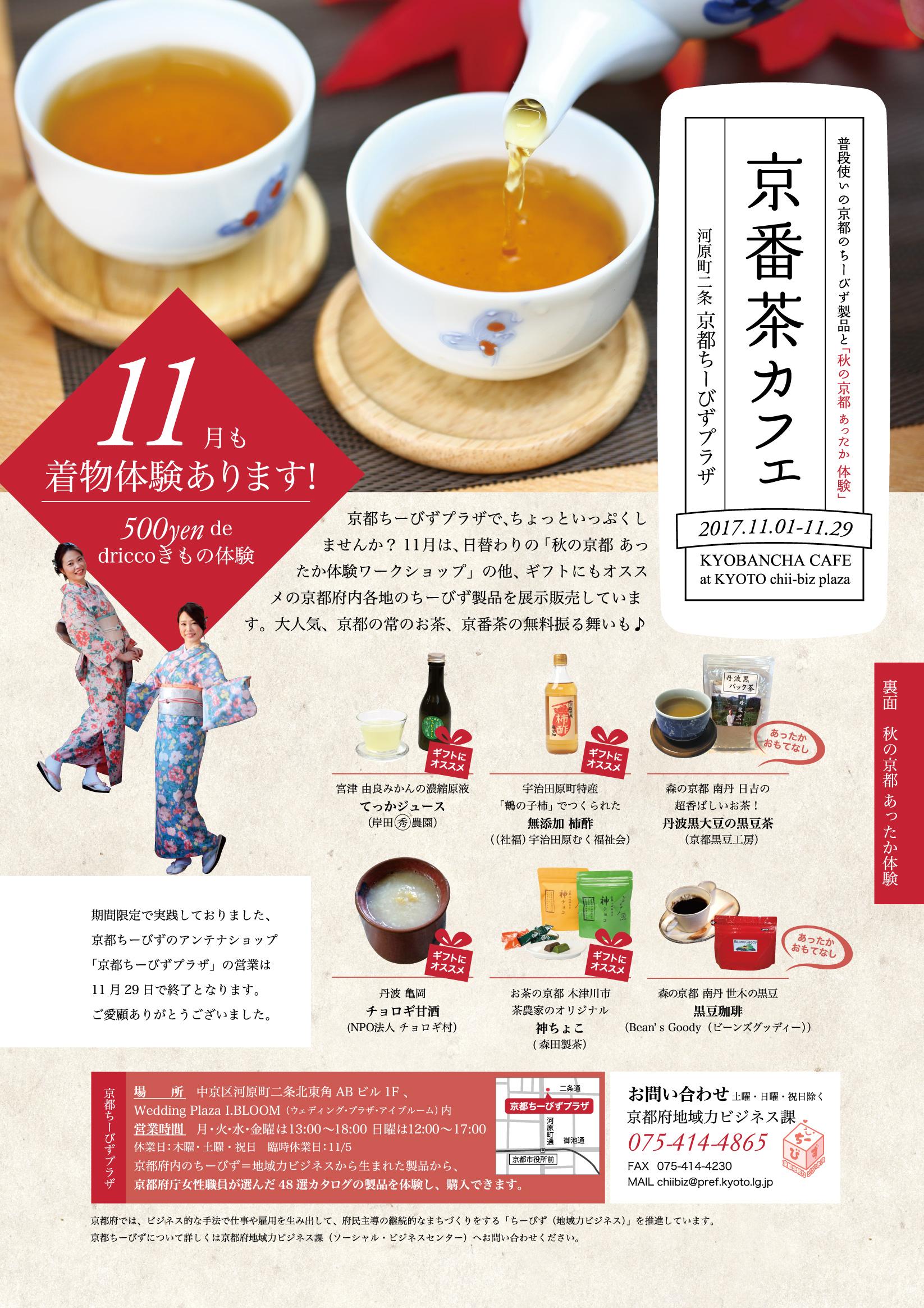 京番茶カフェ[普段使いの京都のちーびず製品と「秋の京都あったか体験」]