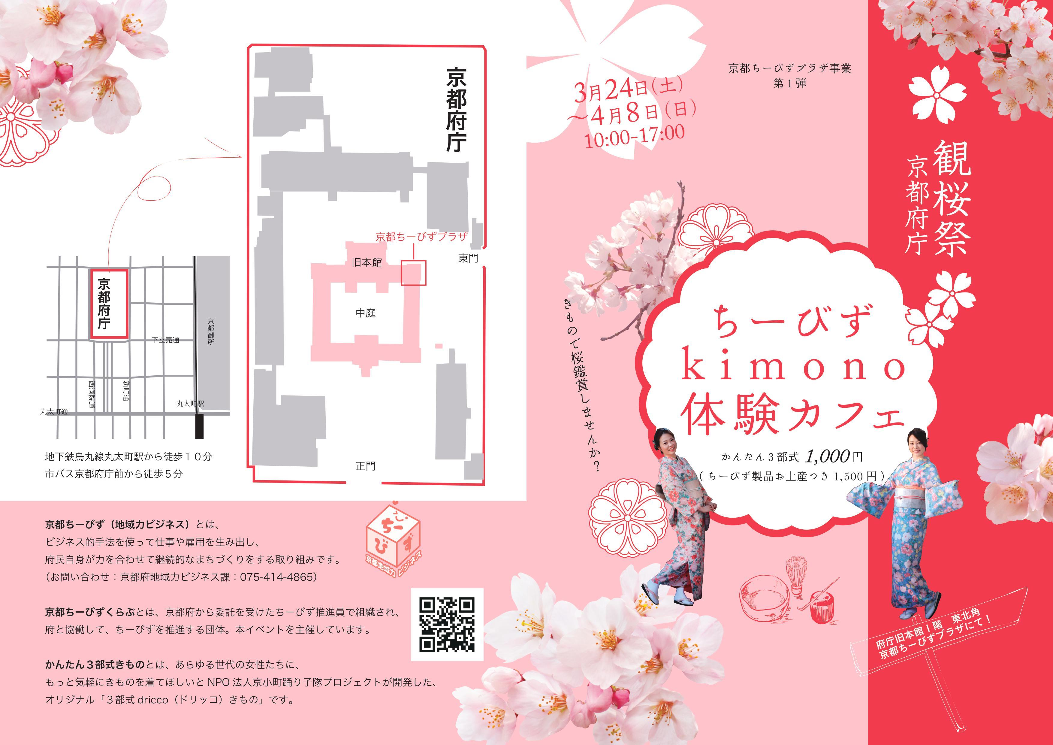 kimono体験カフェ@京都府庁観桜祭