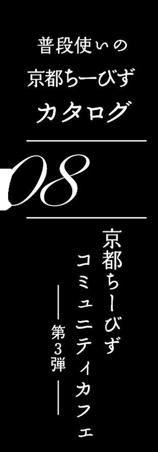 京都ちーびずコミュニティカフェ第3弾