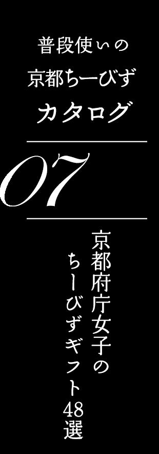 京都府庁女子の ちーびずギフト48選