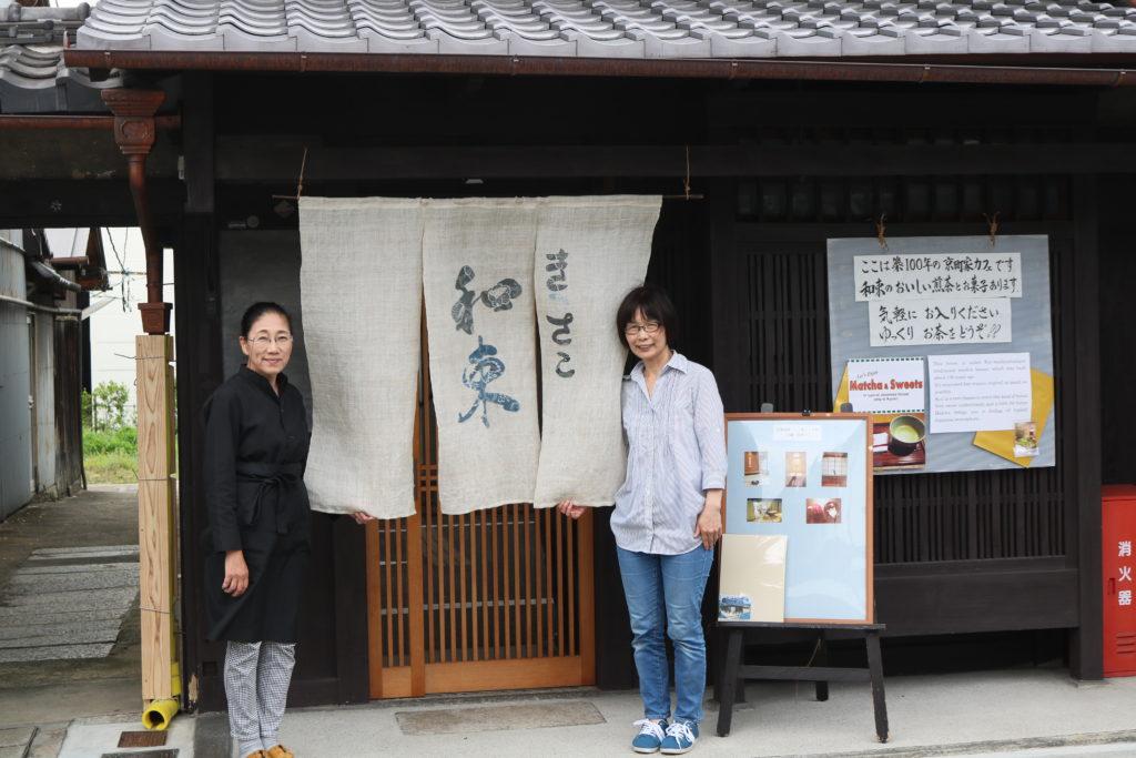 築100年の京町屋で楽しむお茶づくしの一日