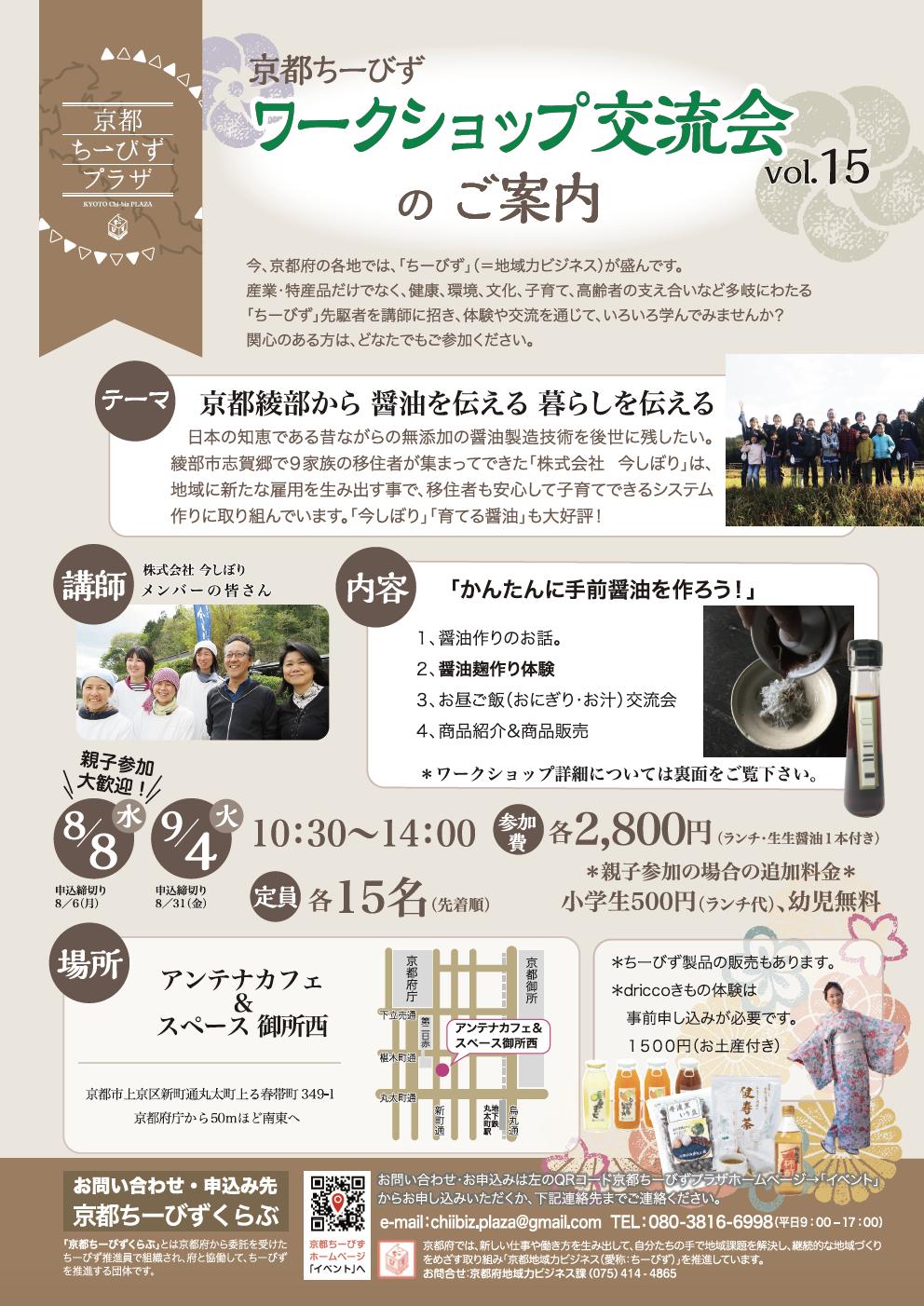 【第3回】京都綾部から 醤油を伝える 暮らしを伝える