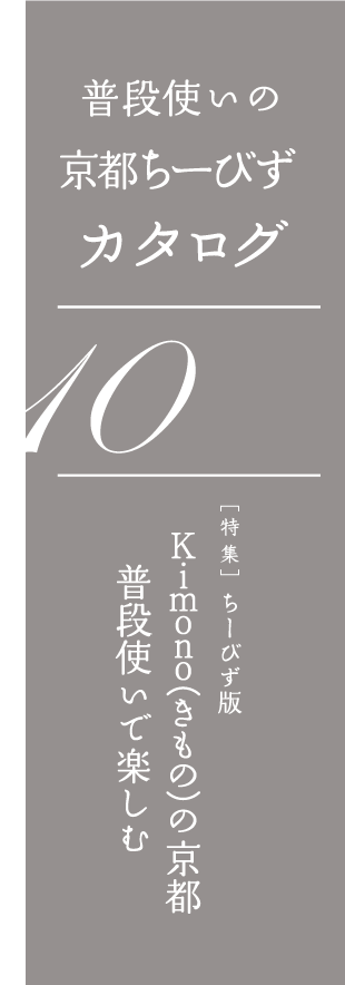 Kimono(きもの)の京都 普段使いで楽しむ