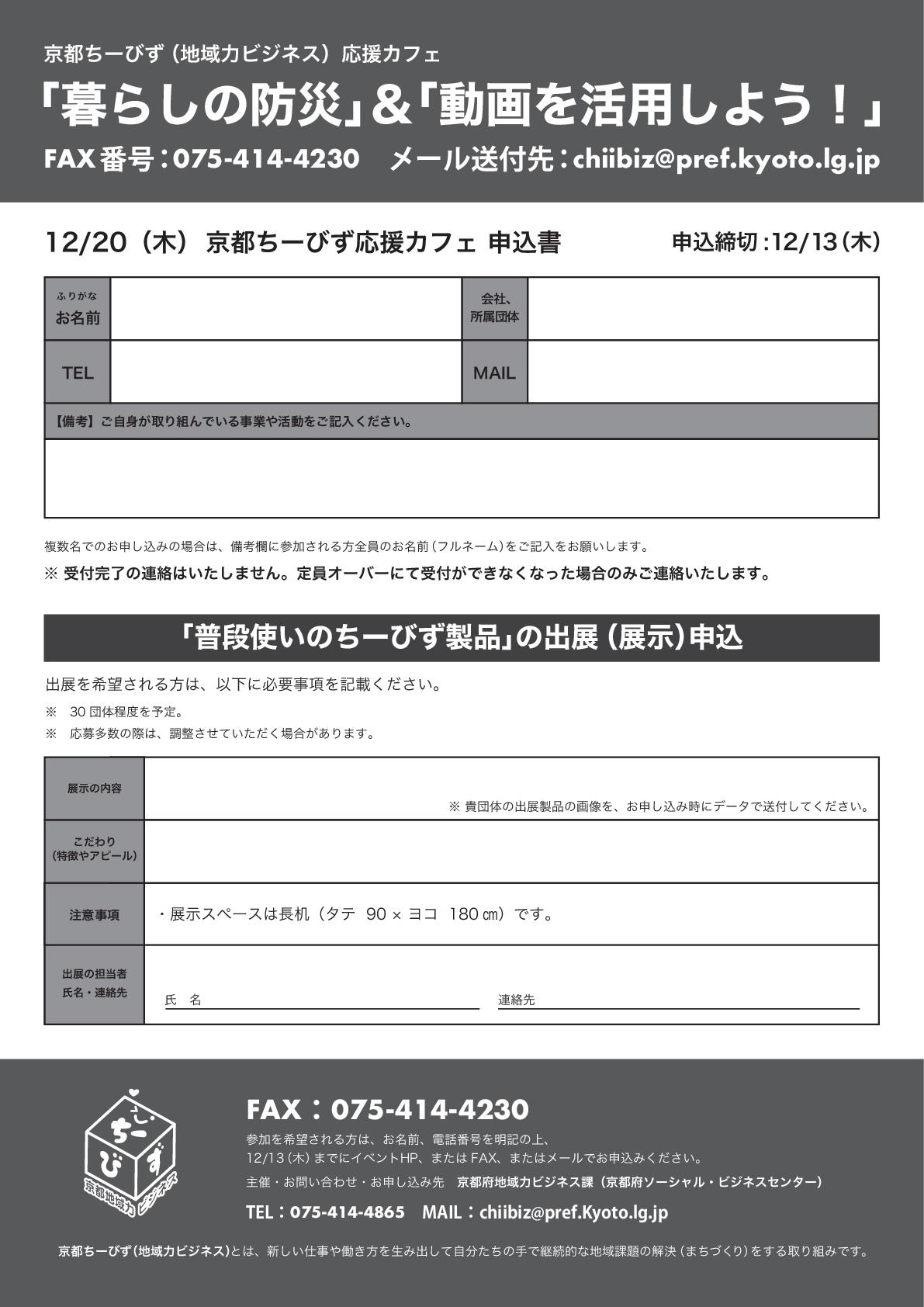京都ちーびず(地域力ビジネス)応援カフェ  「暮らしの防災」&「動画を活用しよう!」