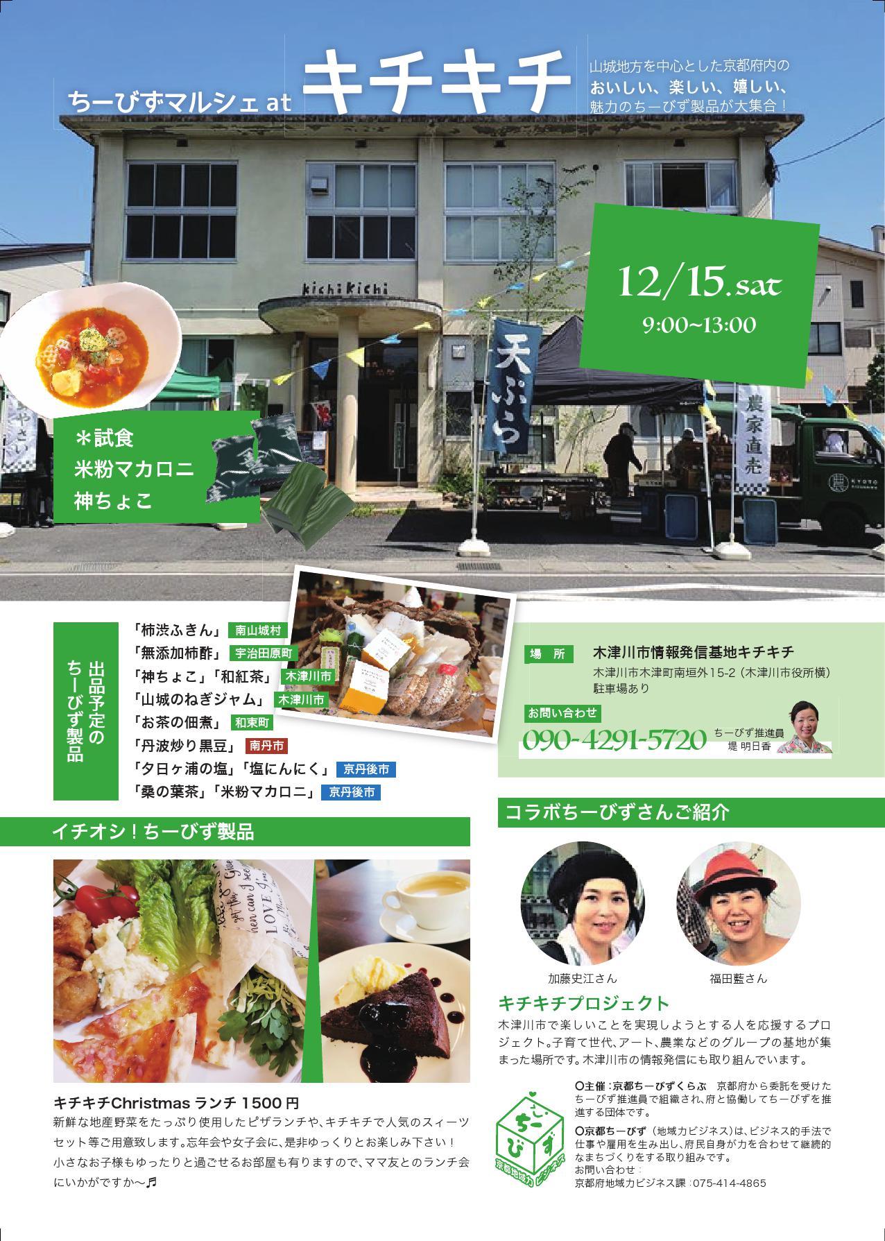 ちーびずマルシェ atキチキチ(木津川市)