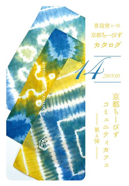 京都ちーびずコミュニティカフェ第4弾