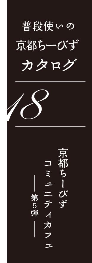 京都ちーびず コミュニティカフェ第5弾