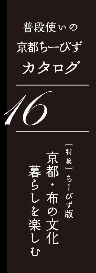 [特集]ちーびず版 京都・布の文化 暮らしを楽しむ