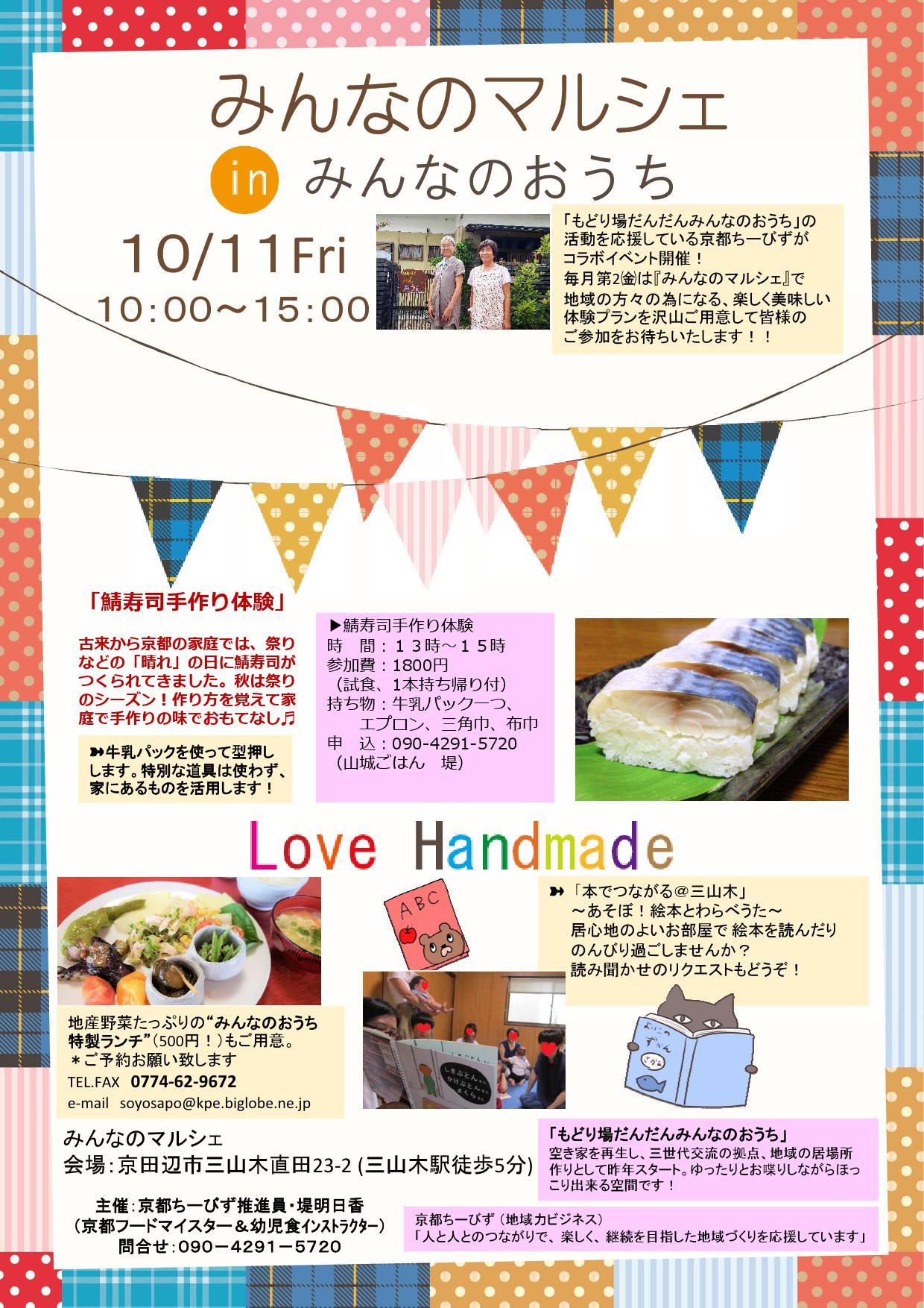 みんなのマルシェinみんなのおうち 10/11(金)鯖寿司手作り体験