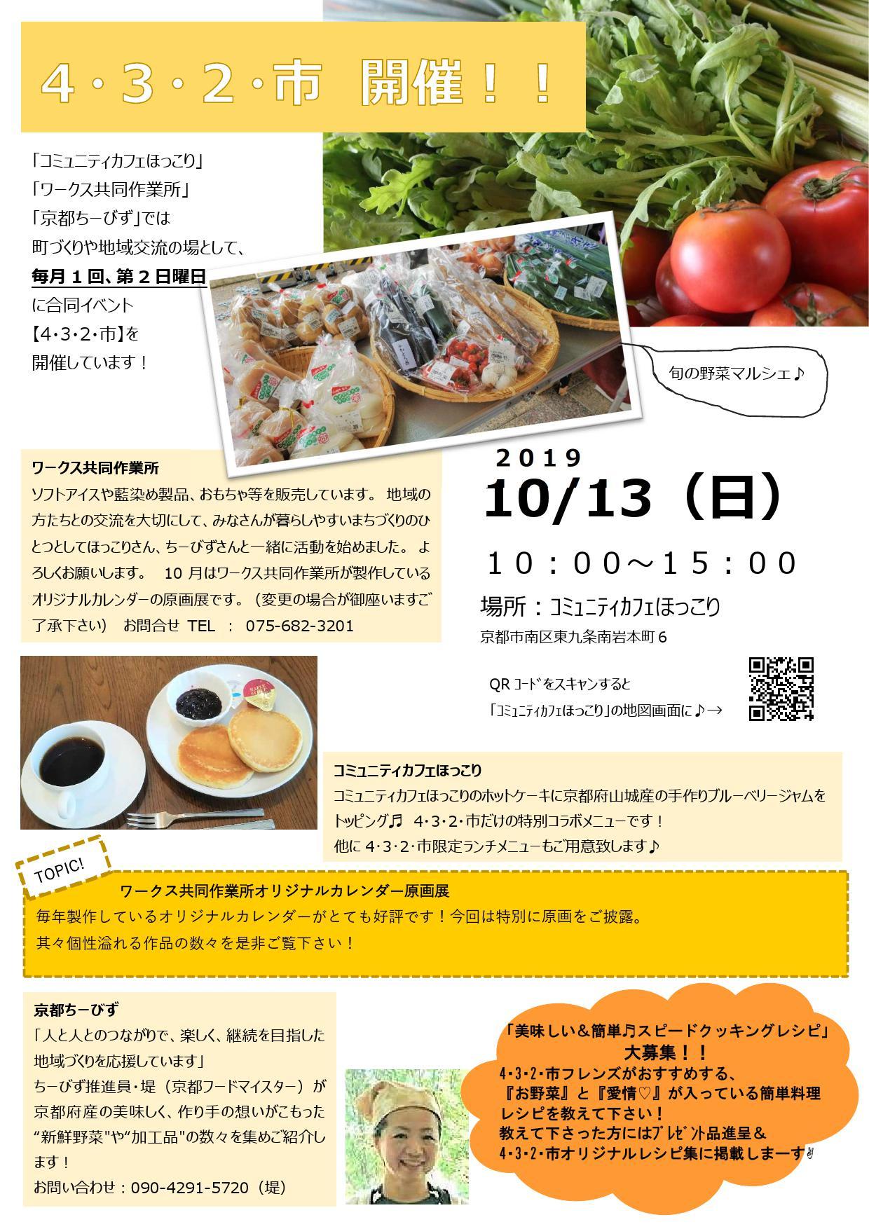 4.3.2.市開催!2019/10/13(日)